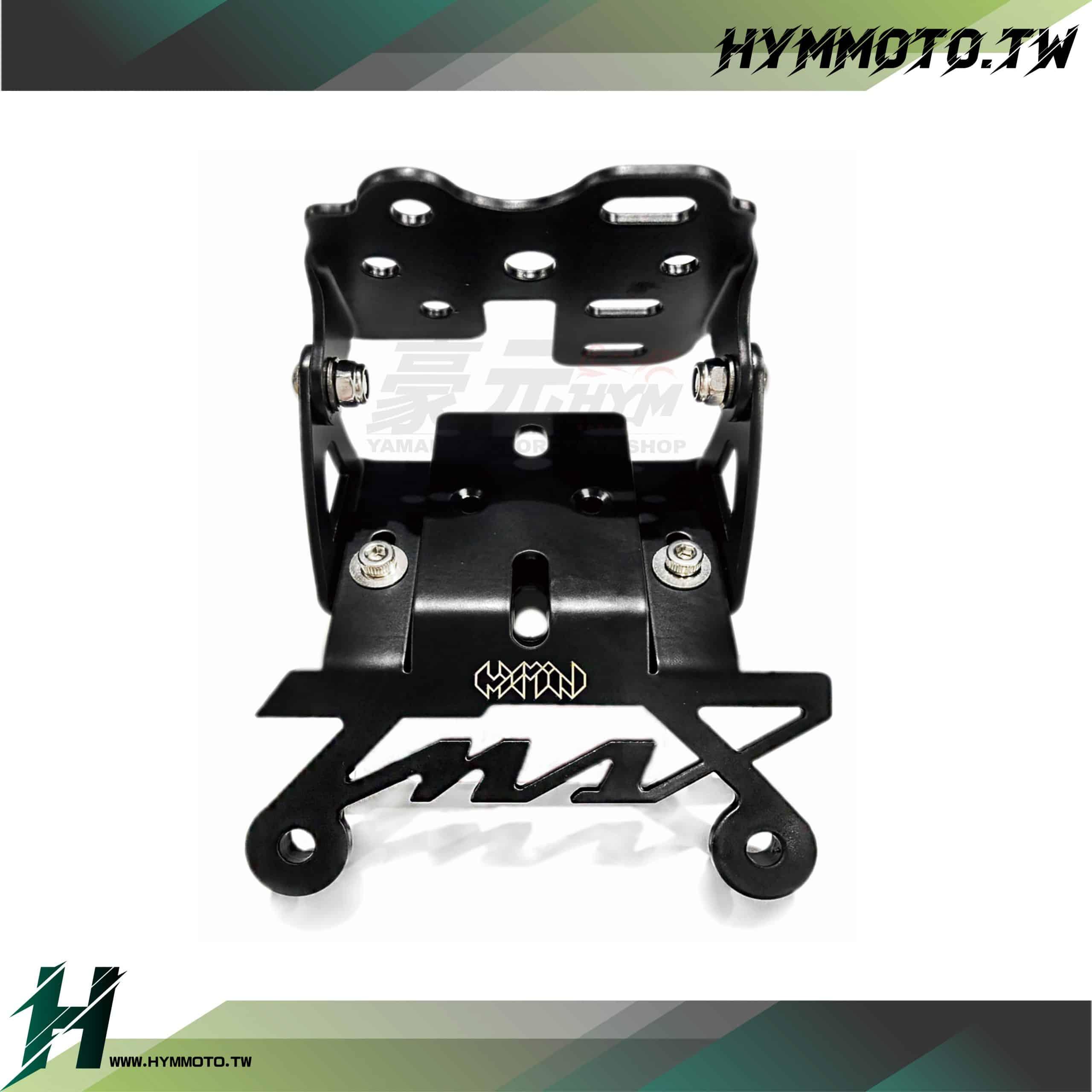 "17""-20"" TMAX 530/560 HYMMOTO整合支架"